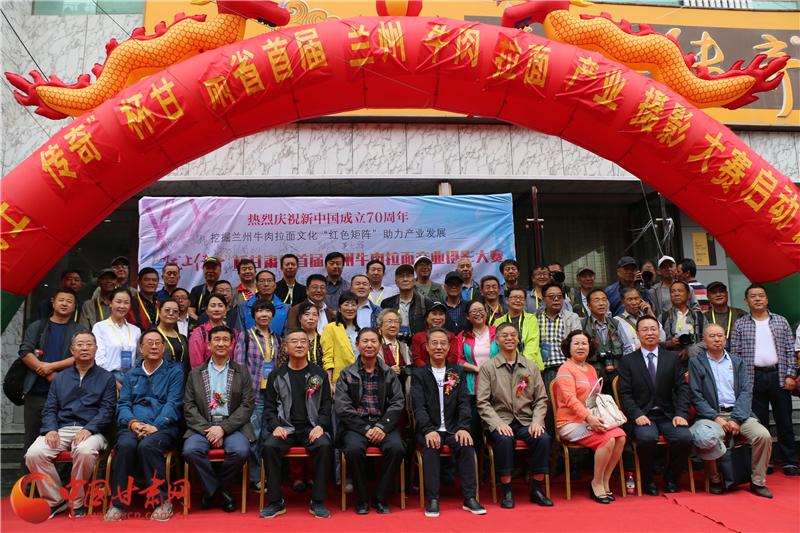 大奖等你来拿 甘肃省首届兰州牛肉拉面产业摄影大赛今日启动(图)