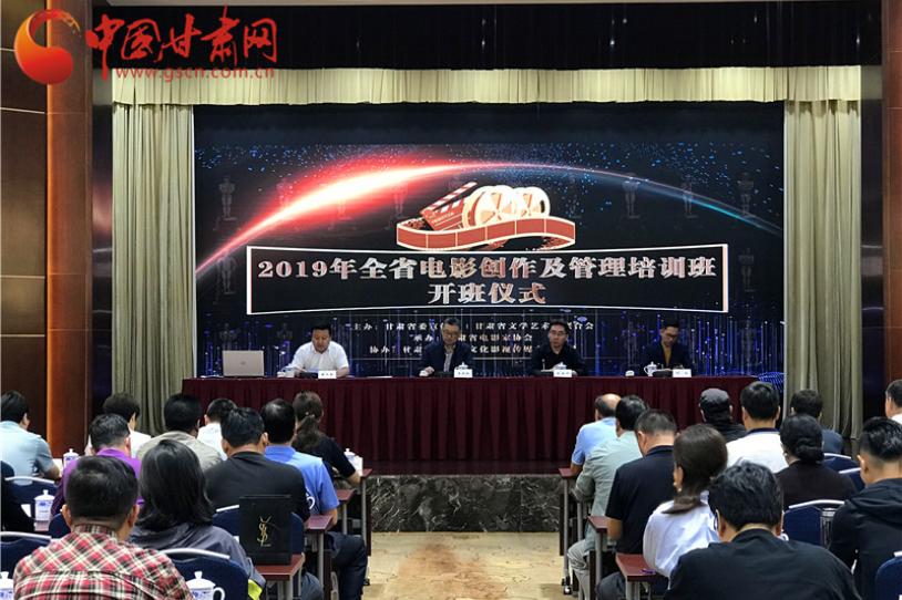 2019年甘肃省电影创作及管理培训班今日在兰开班
