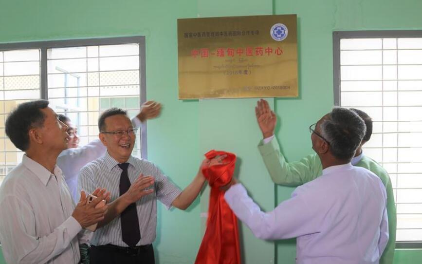中国—缅甸中医药中心在缅揭牌