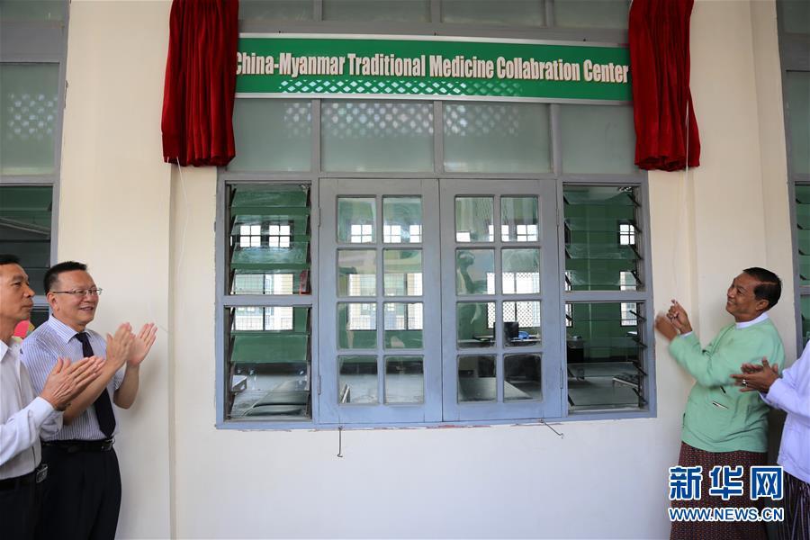 (国际)(1)中国—缅甸中医药中心在缅揭牌