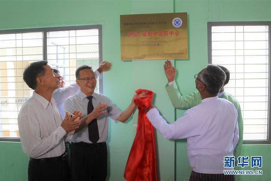 (国际)(2)中国—缅甸中医药中心在缅揭牌