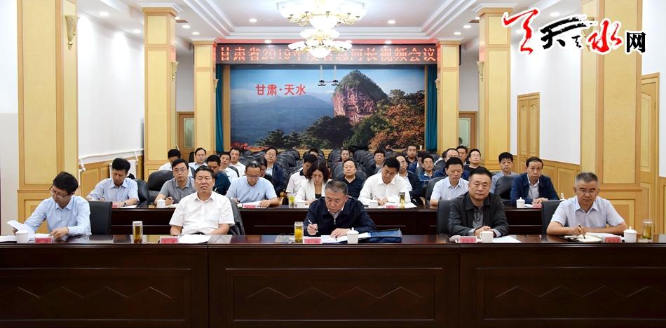 2019年度省总河长会议在兰州召开 王锐蒋晓强王军在天水分会场参加会议