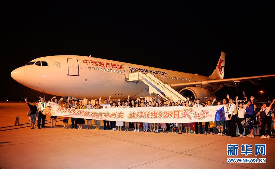 (经济)(3)西安首条直飞迪拜航线开通