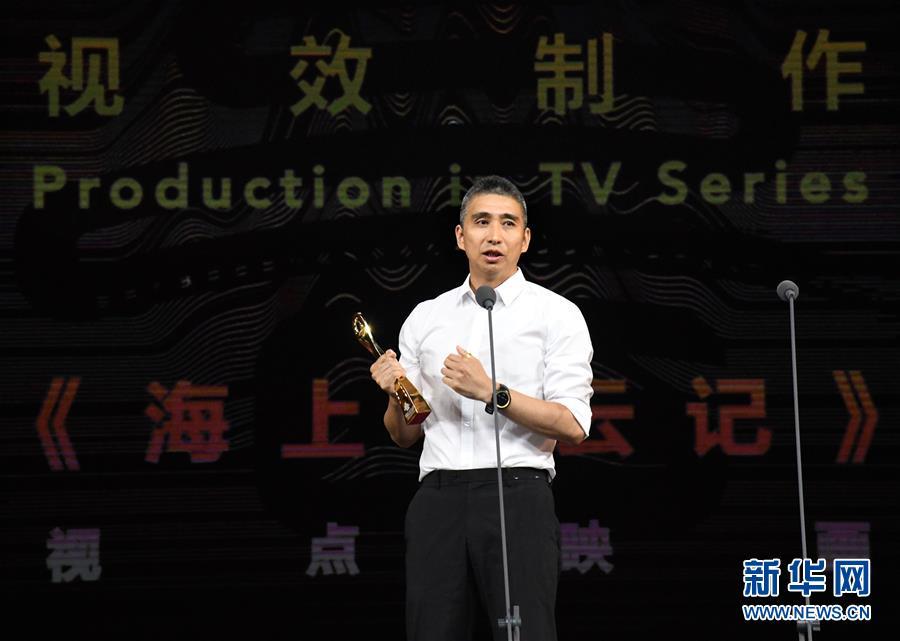 """(文化)(2)首届中国影视后期产业""""金海鸥奖""""颁奖仪式在青岛举行"""