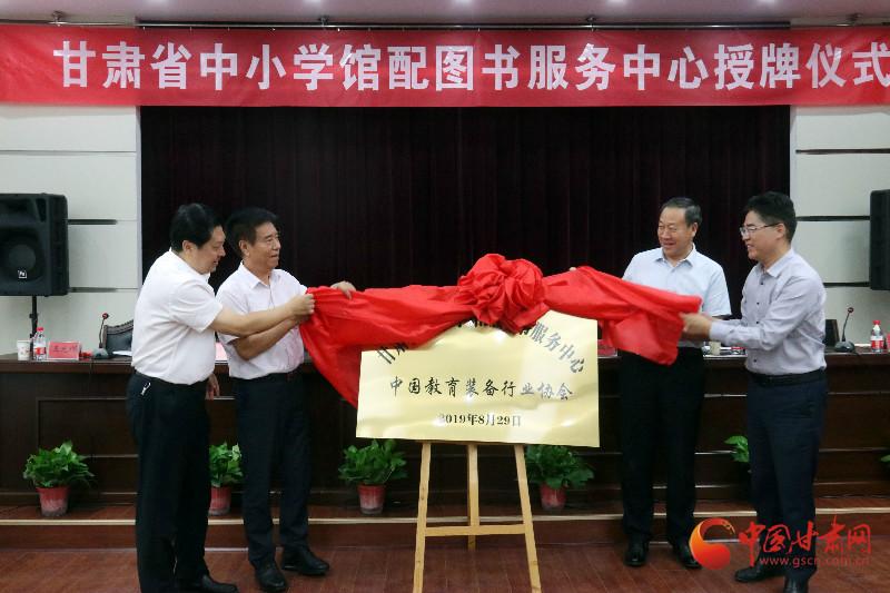 甘肃省中小学馆配图书服务中心授牌 上万种图书一站式配送