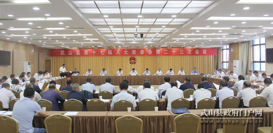 武山县十七届人大常委会召开第二十三次会议