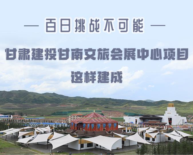 图解丨百日挑战不可能!甘肃建投甘南文旅会展中心项目这样建成