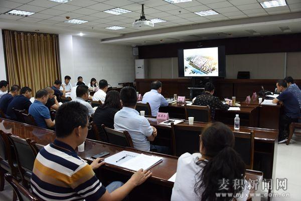 麦积区召开丝绸之路文化产业园项目方案汇报会