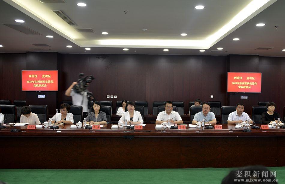西青区—麦积区东西部扶贫协作党政联席会在西青宾馆召开