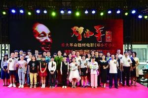 电影《邓小平小道》特约演员全国海选复赛举行
