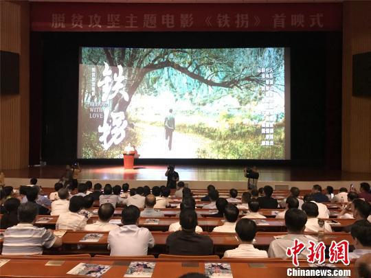 脱贫攻坚主题电影《铁拐》在郑州首映