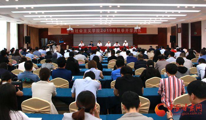 甘肃社会主义学院2019年秋季开学典礼举行 马廷礼出席并讲话