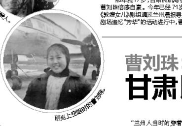 曹刘珠:甘肃民航发展我见证