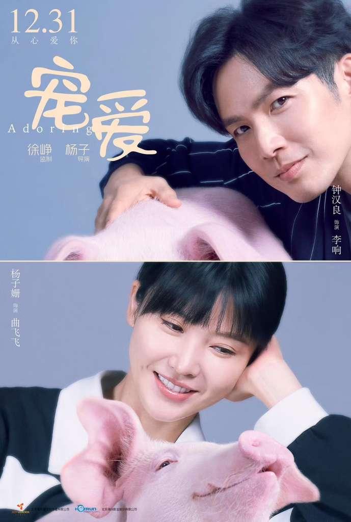 徐峥监制电影《宠爱》首次曝光演员阵容 并定档12月31日 陪大家温暖跨年