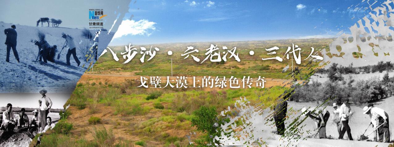 【甘肃五个一百网络正能量专题·系列展播(69)】八步沙·六老汉·三代人 戈壁大漠上的绿色传奇