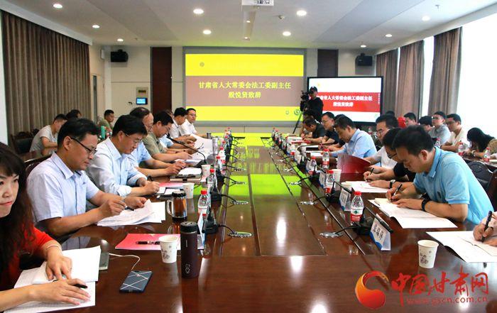 专家学者齐聚甘肃政法大学 研讨推进国家西部生态安全屏障法治保障机制建设