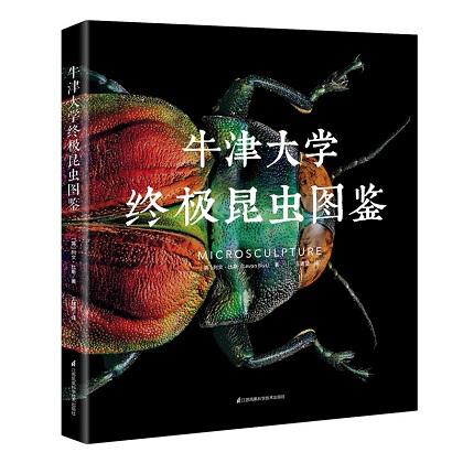 牛津大学终极昆虫图鉴