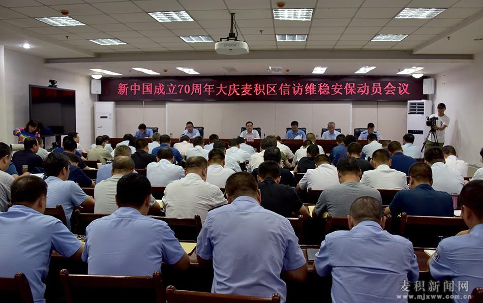 麦积区召开新中国成立70周年大庆信访维稳安保动员会议