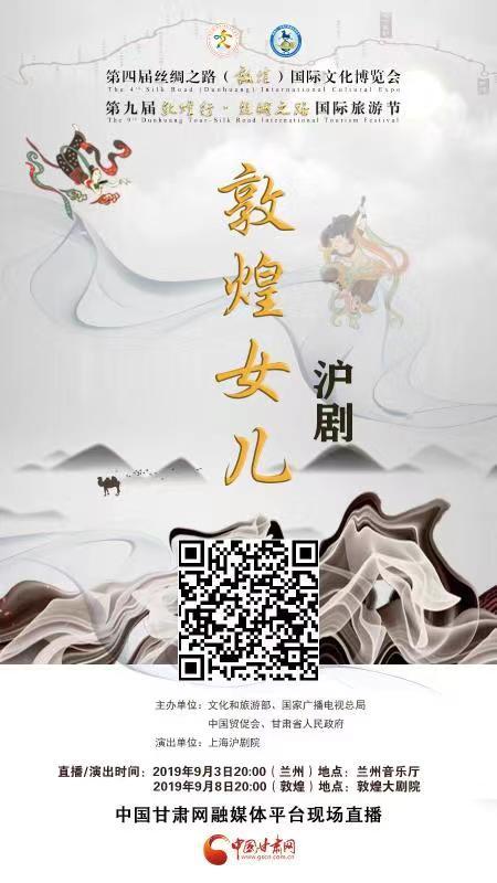 【中国甘肃网-图文直播】沪剧《敦煌女儿》