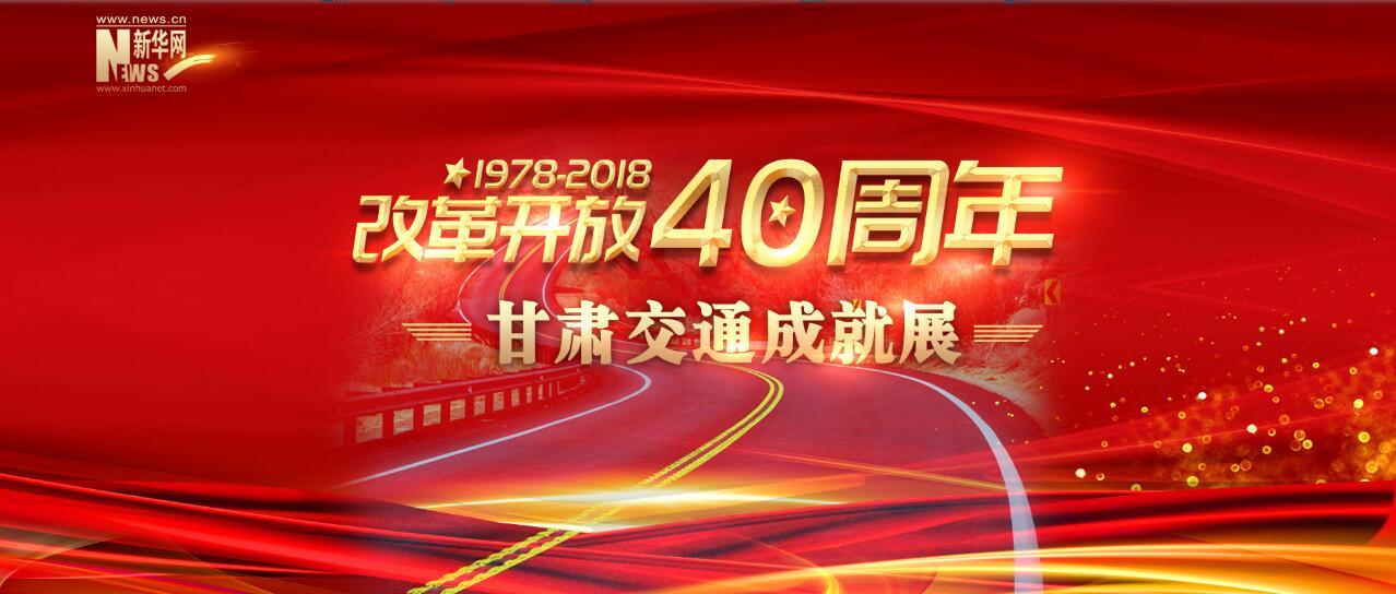 【甘肃五个一百网络正能量专题·系列展播(74)】改革开放40周年 甘肃交通成就展