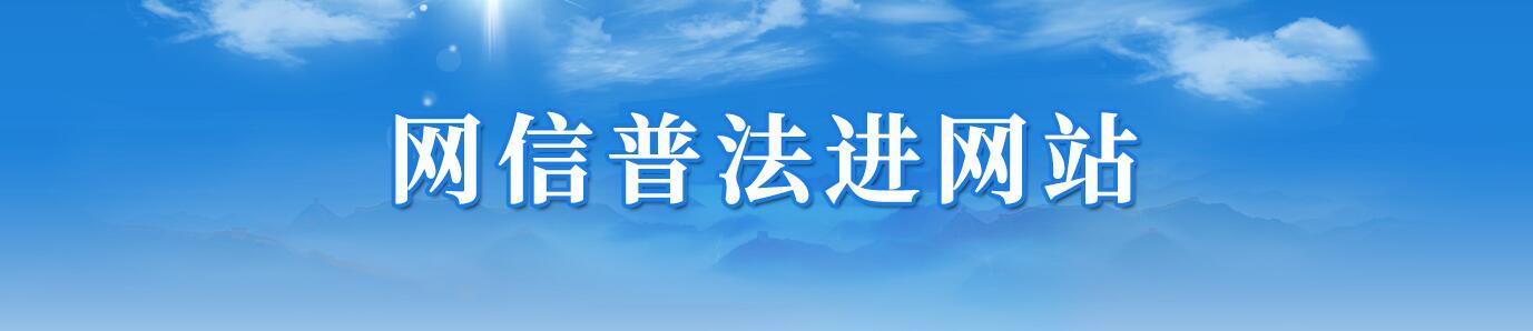 【甘肃五个一百网络正能量专题·系列展播(75)】网信普法进网站