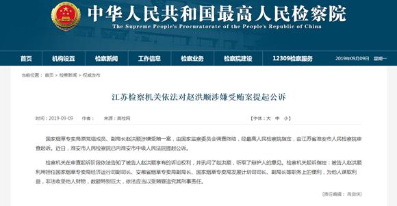 国家烟草专卖局原党组成员、副局长赵洪顺涉嫌受贿被公诉