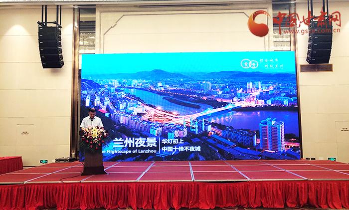 兰州文化旅游资源暨产业项目推介会在南京举办