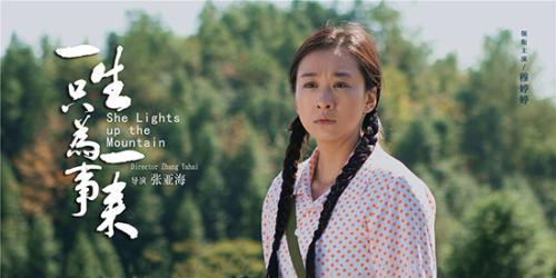 电影《一生只为一事来》上映 穆婷婷演绎乡村教师