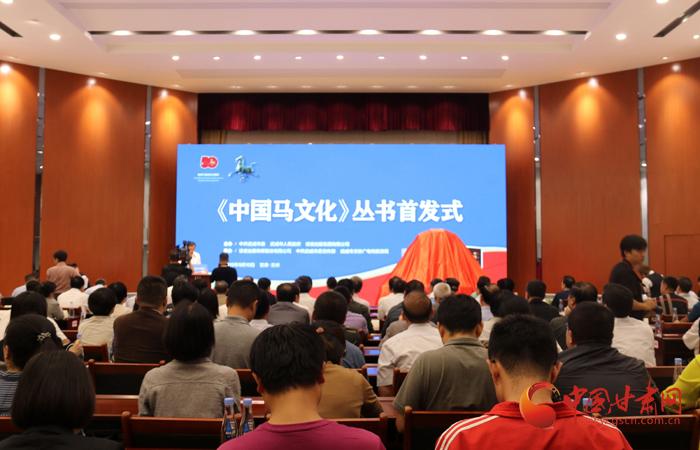 《中国马文化》丛书首发式在兰州举行 陈青出席(图)