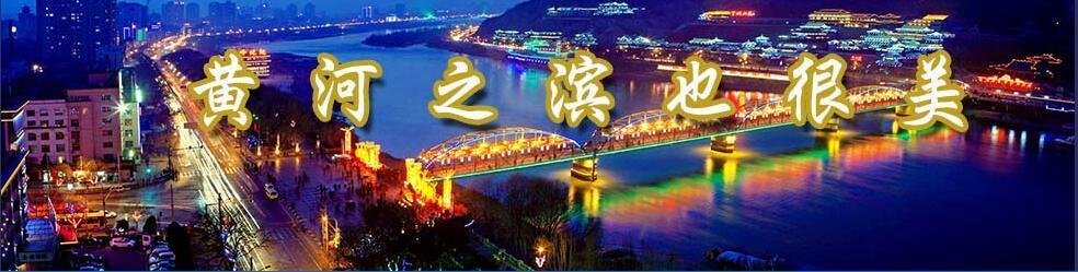 【甘肃五个一百网络正能量专题·系列展播(79)】黄河之滨也很美