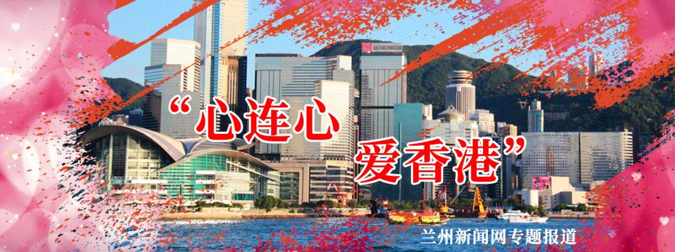 【甘肃五个一百网络正能量专题·系列展播(81)】心连心 爱香港