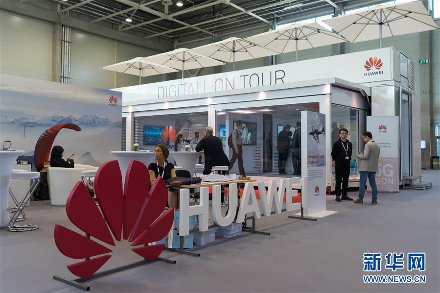 (国际)(3)华为在世界电信展发布《5G应用立场白皮书》