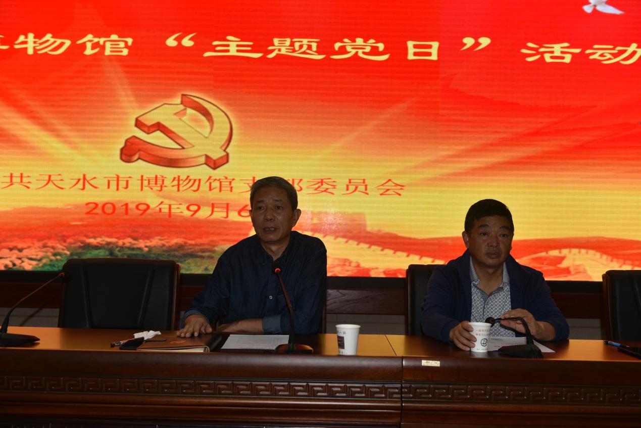 """中共天水市博物馆支部委员会开展9月份""""主题党日""""活动"""