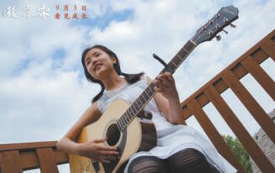 """纪录片《零零后》一部公开的成长""""日记"""""""