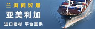 甘肃兰海集团