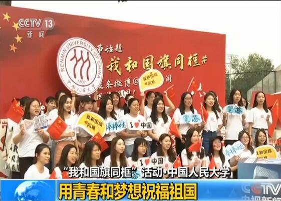 """""""我和国旗同框""""活动·中国人民大学:用青春和梦想祝福祖国"""