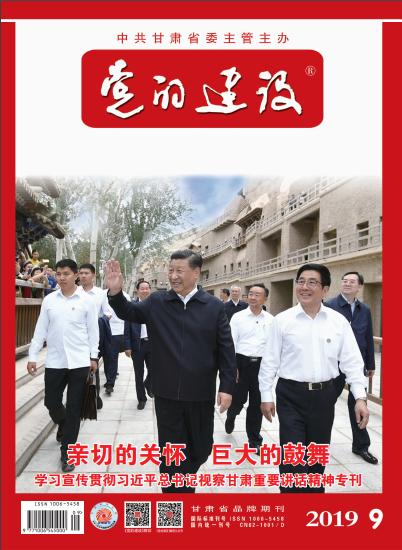 《党的建设》杂志 2019年第9期 总第443期