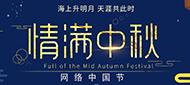 【葡京注册官网】2019网络中国节·中秋