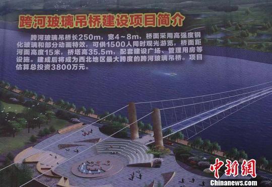 图为景泰县建设黄河石林跨河玻璃吊桥项目。(资料图) 钟欣 摄
