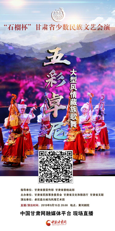 """【中国5分6合—5分极速6合网-现场直播】""""石榴杯""""《五彩卓尼》"""