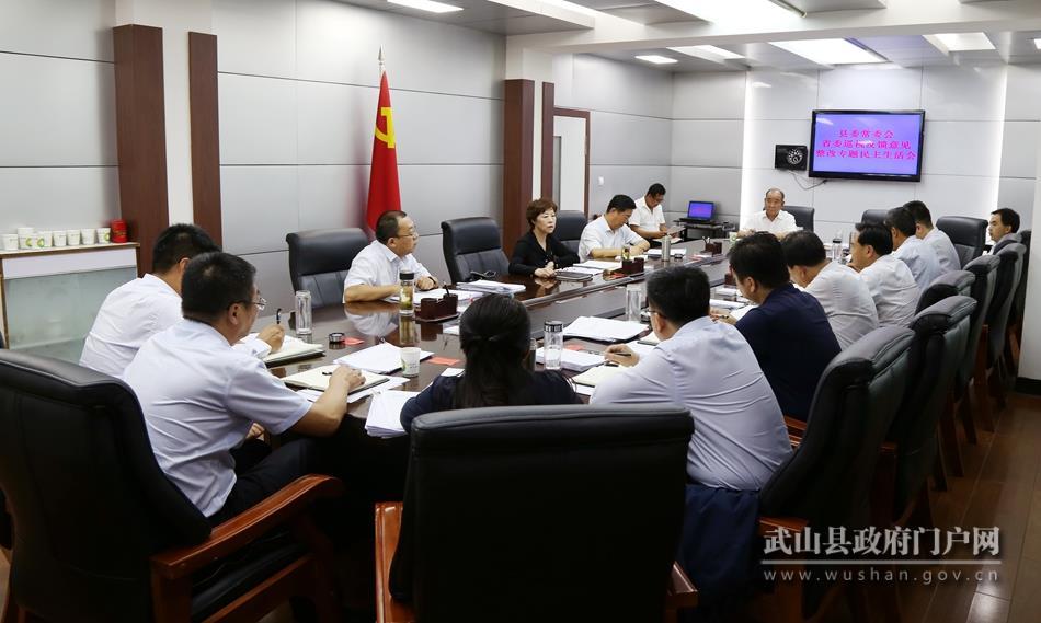 武山县委常委会召开省委第三巡视组反馈意见整改专题民主生活会
