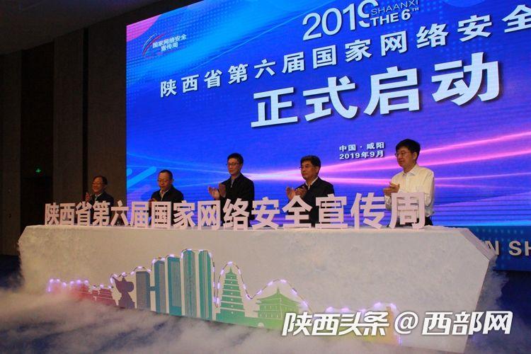 陕西省第六届国家网络安全宣传周在咸阳启动