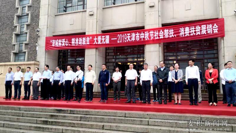 麦积区组团参加天津市中秋节消费扶贫展销会