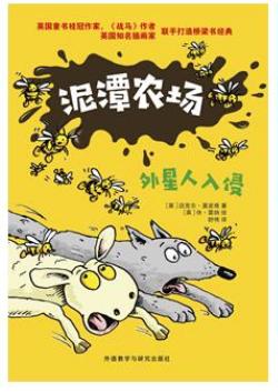 """幻想的乐土 成长的沃土——评""""泥潭农场""""系列童话"""