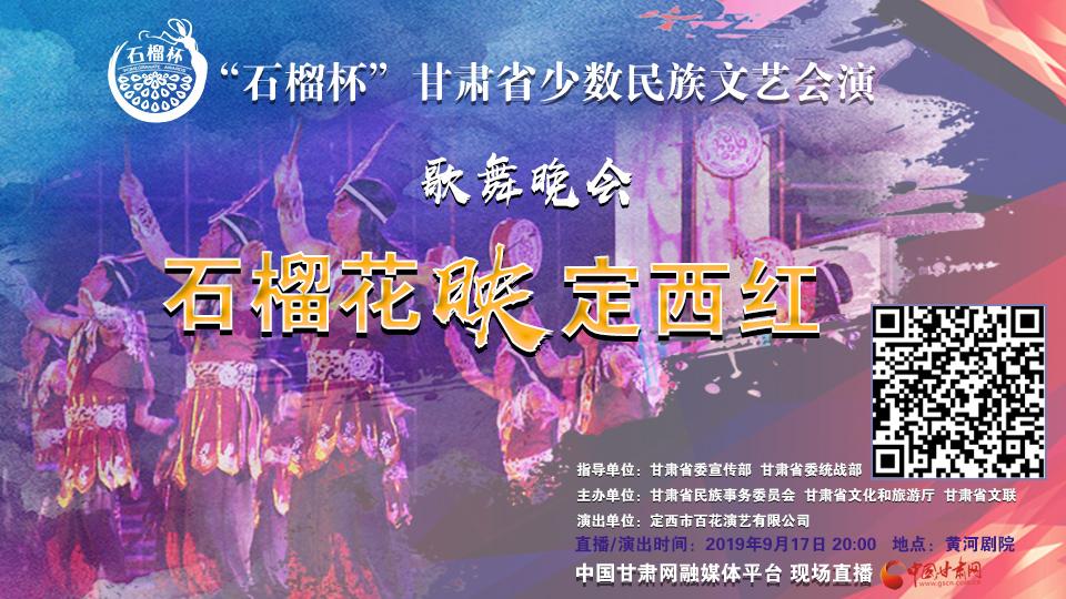 演出预告丨定西市歌舞晚会《石榴花映定西红》今晚亮相黄河剧院