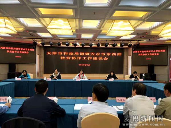 天津市科技局调研天水市东西部扶贫协作工作座谈会在麦积区召开
