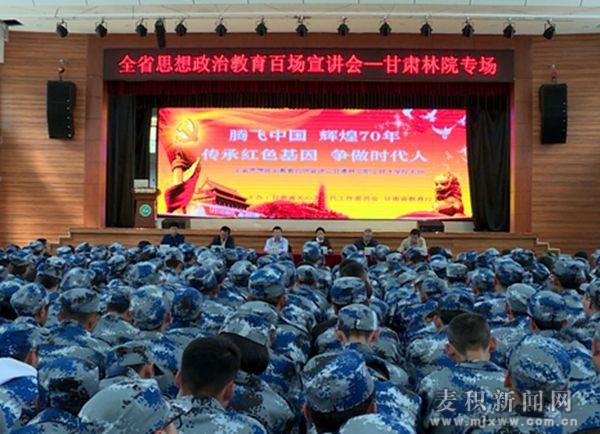 全省思想政治理论教育百场宣讲会走进甘肃林业职业技术学院