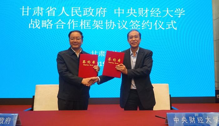甘肃省政府与中央财经大学签署战略合作协议