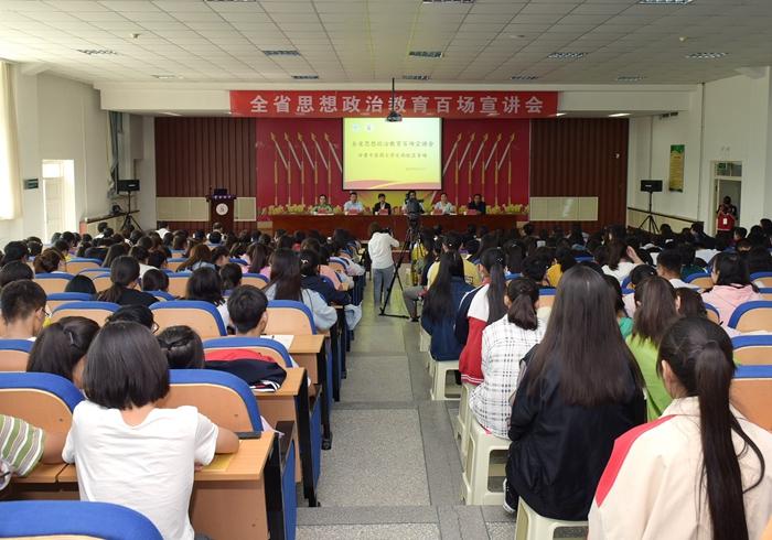 甘肃省思想政治教育百场宣讲活动走进甘肃中医药大学