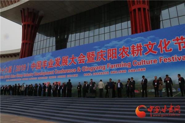 第十六届(2019)中国羊业发展大会暨庆阳农耕文化节开幕